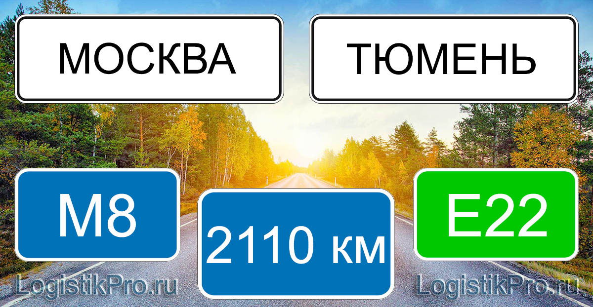 Расстояние между Москвой и Тюменью 2110 км на машине по трассе М8 Е22