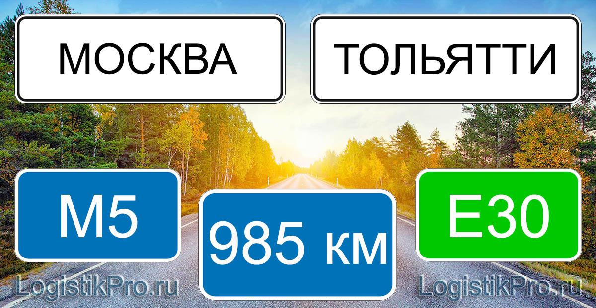 Расстояние между Москвой и Тольятти 985 км на машине по трассе М5 и E30