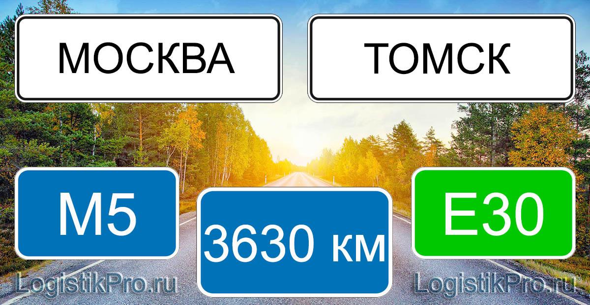 Расстояние между Москвой и Томском 3630 км на машине по трассе М5 и Е30