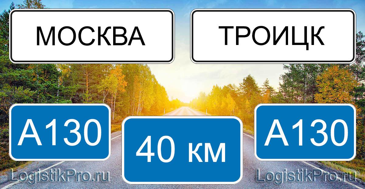 Расстояние между Москвой и Троицком 40 км на машине по трассе A130