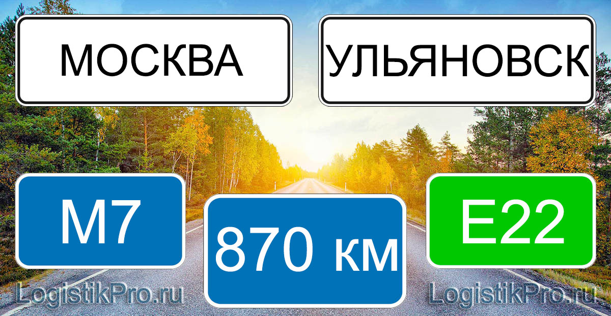 Расстояние между Москвой и Ульяновском 870 км на машине по трассе М7 Е22