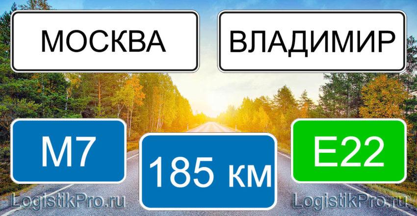 Расстояние между Москвой и Владимиром 187 км на машине по трассе М7 Е22