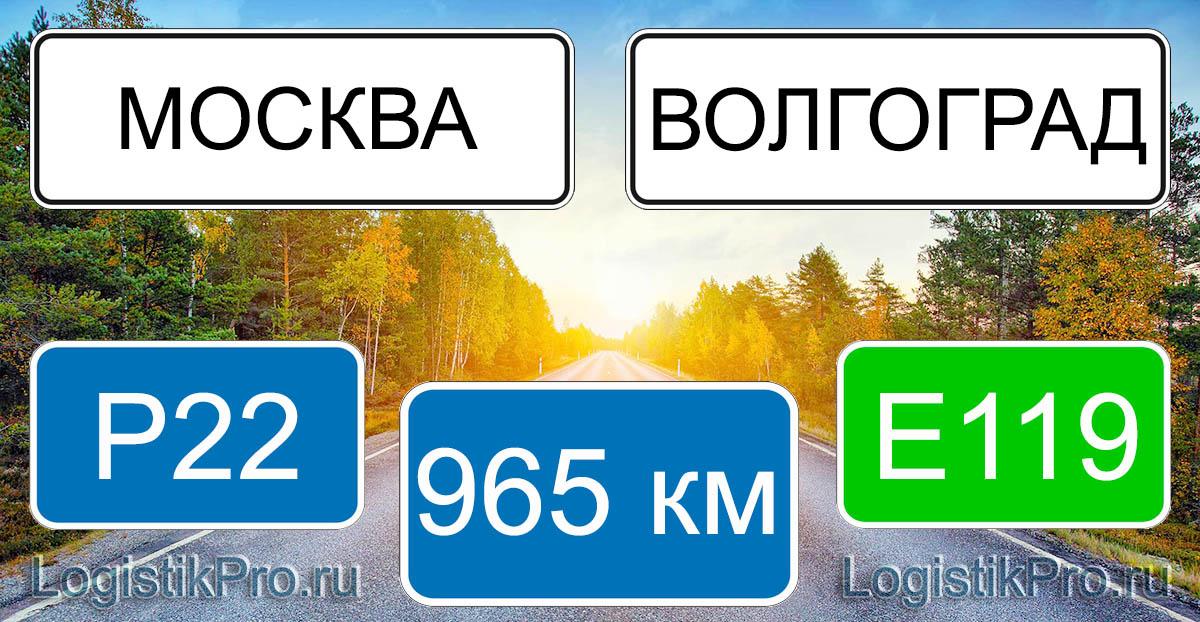 Расстояние между Москвой и Волгоградом 965 км на машине по трассе Р22 Е119