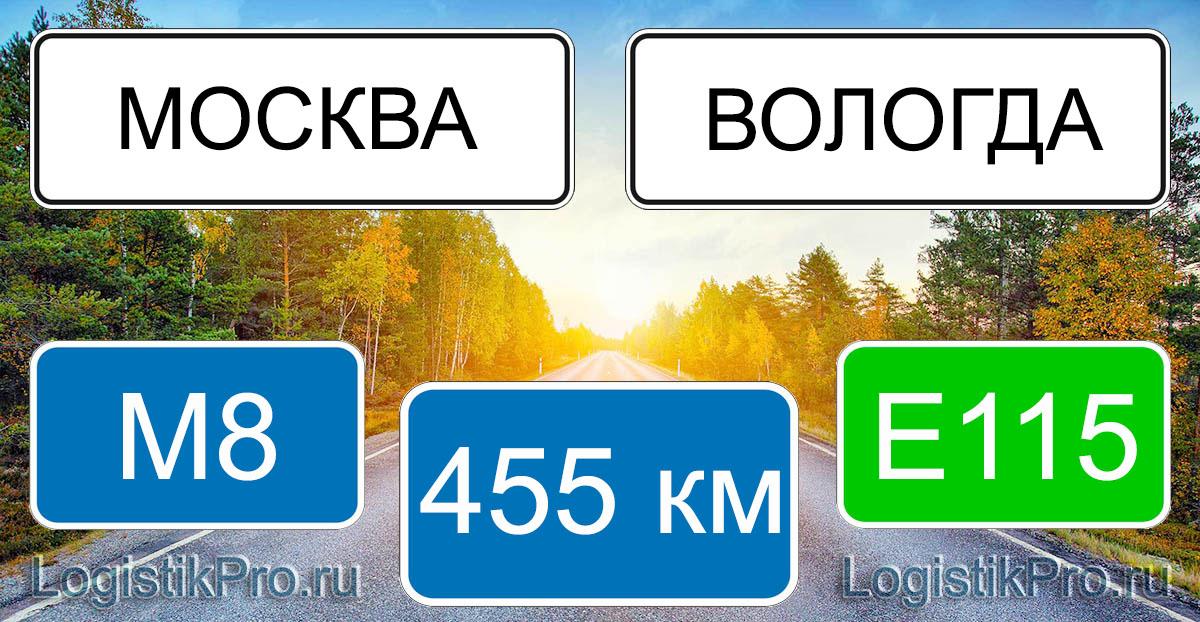 Расстояние между Москвой и Вологдой 455 км на машине по трассе М8 Е115