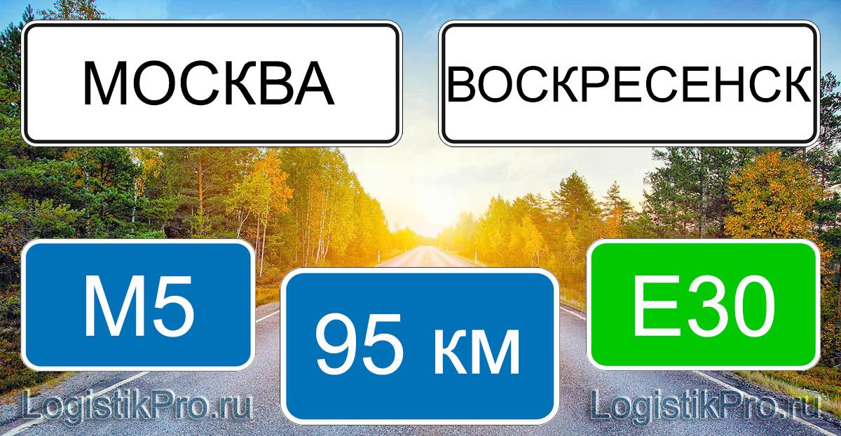Расстояние между Москвой и Воскресенском 95 км на машине по трассе М5 и Е30