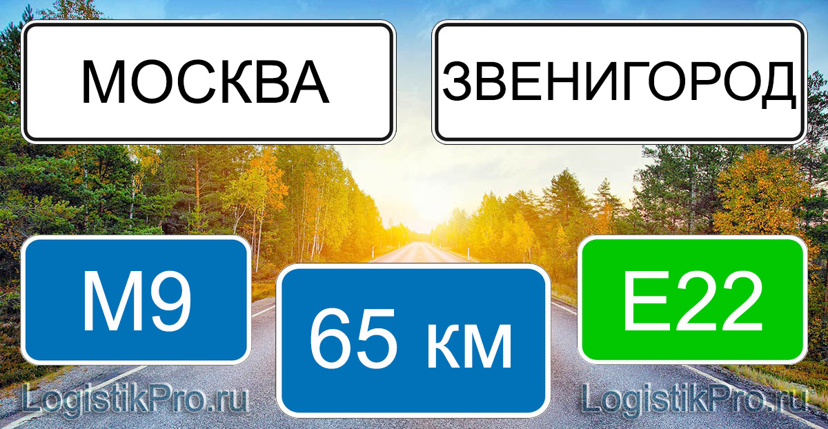 Расстояние между Москвой и Звенигородом 65 км на машине по трассе М9 и Е22