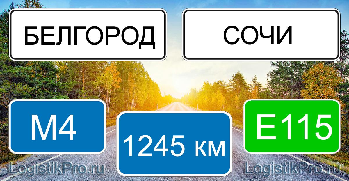 Расстояние между Белгородом и Сочи 1245 км на машине по трассе М4 Е115