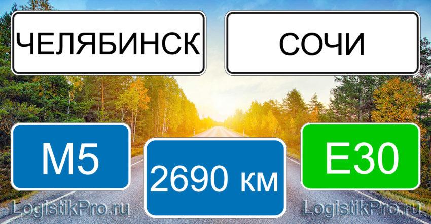 Расстояние между Челябинском и Сочи 2690 км на машине по трассе М5 Е30
