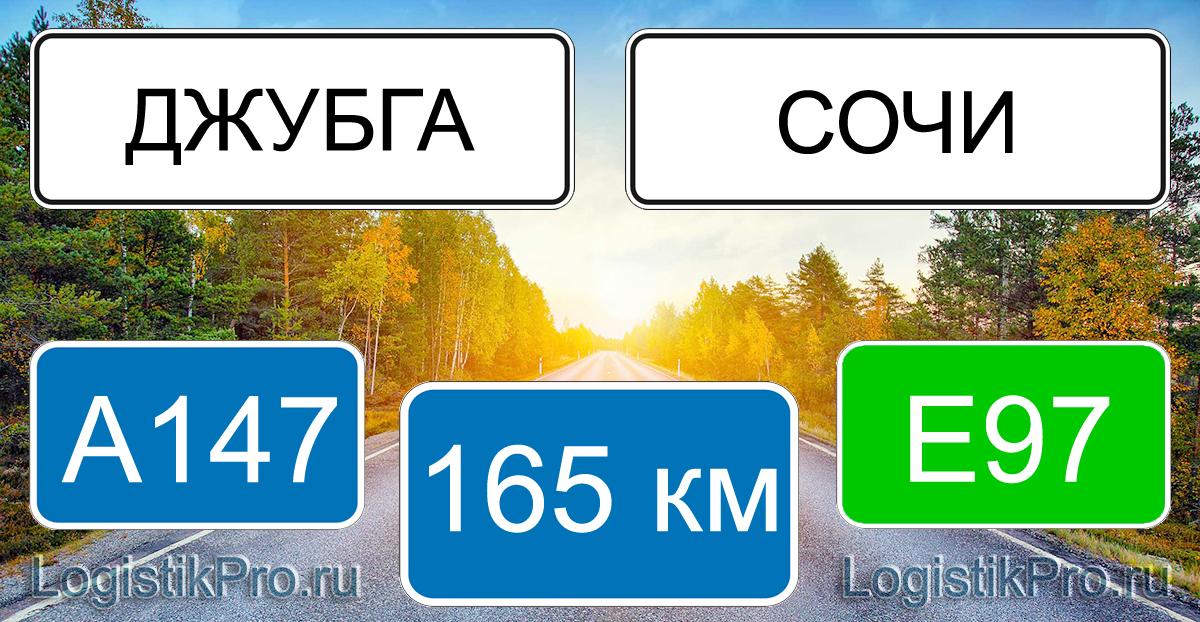 Расстояние между Джубгой и Сочи 165 км на машине по трассе А147 Е97