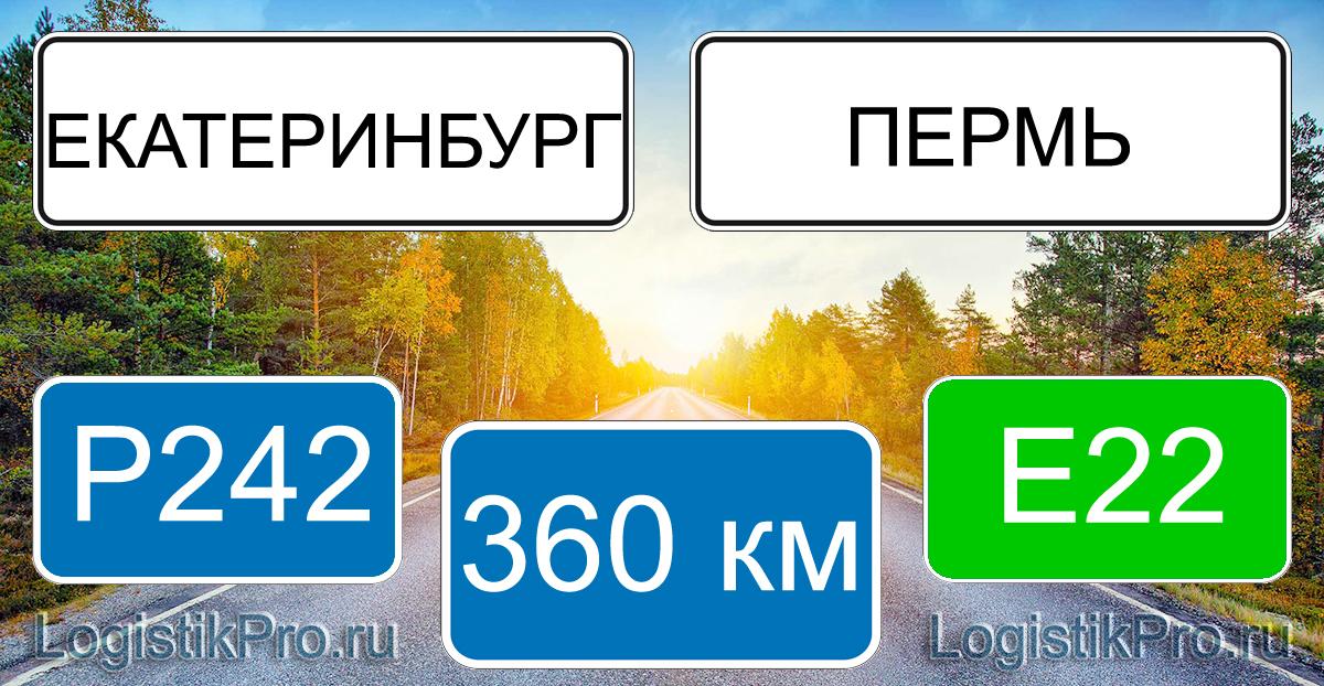 Расстояние между Екатеринбургом и Пермью 360 км на машине по трассе Р242 Е22