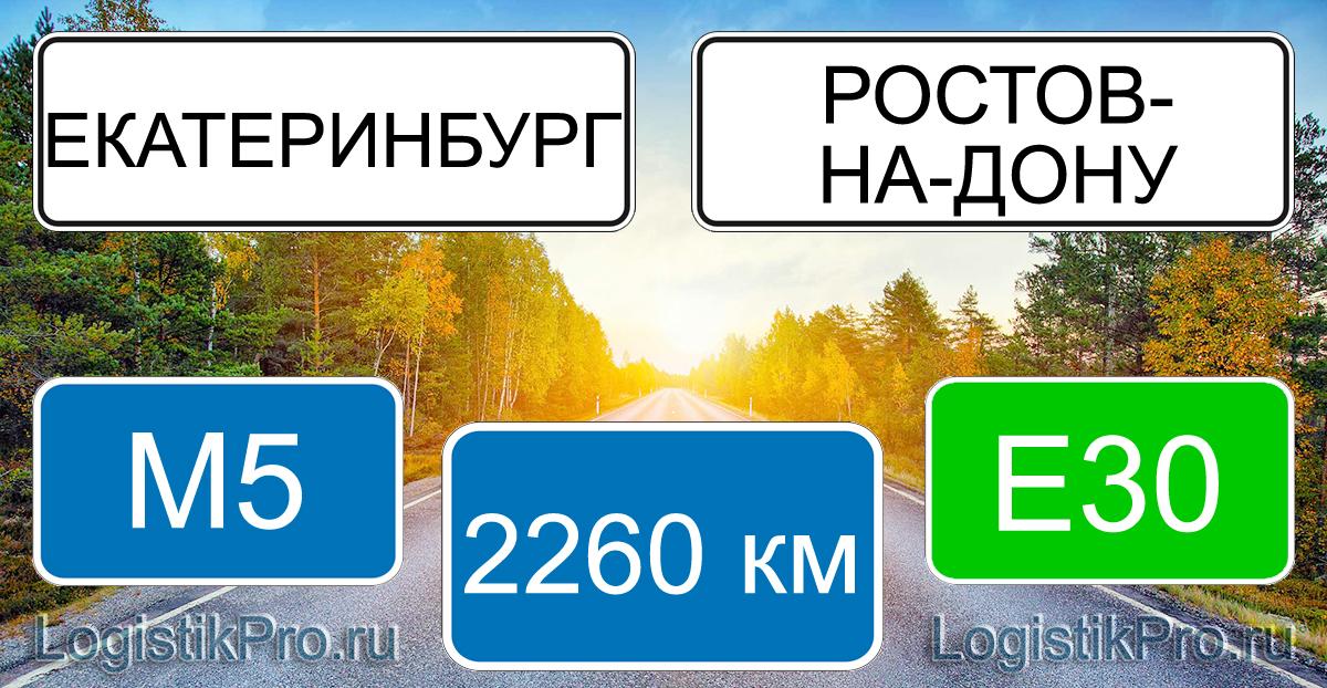 Расстояние между Екатеринбургом и Ростовом-на-Дону 2260 км на машине по трассе М5 Е30