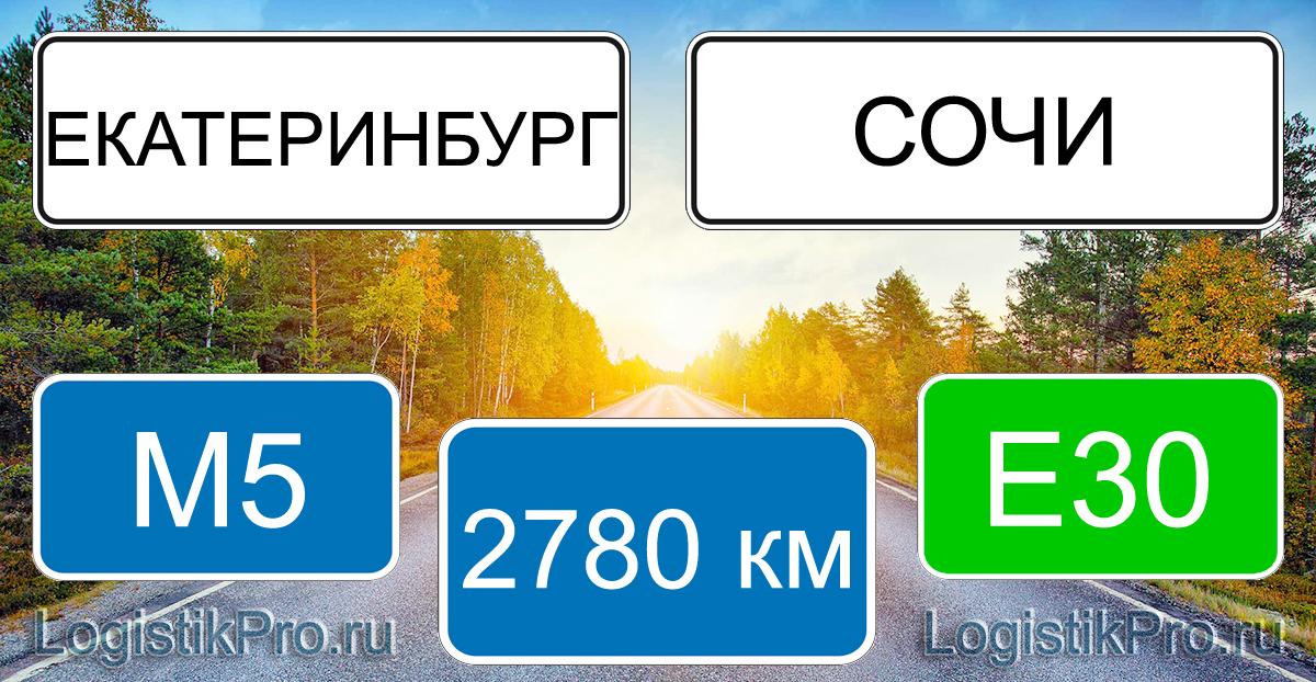 Расстояние между Екатеринбургом и Сочи 2780 км на машине по трассе М5 Е30
