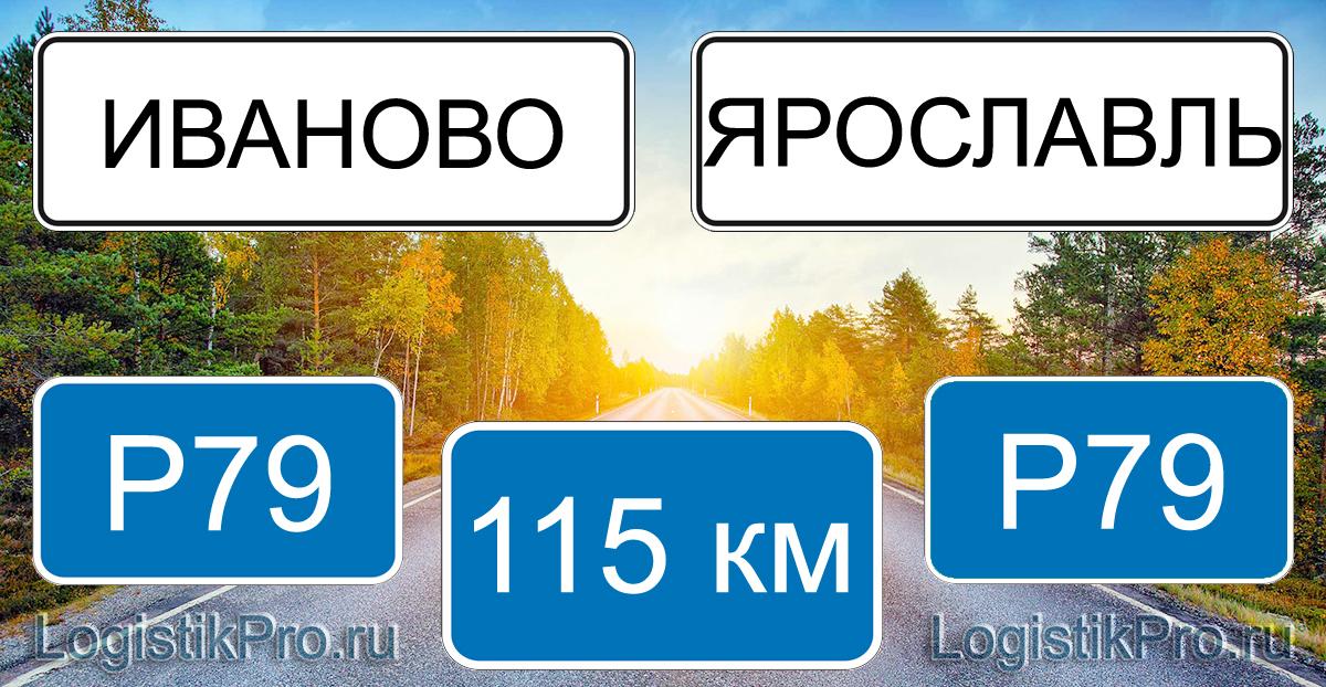 Расстояние между Иваново и Ярославлем 115 км на машине по трассе P79