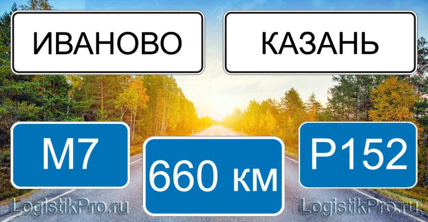 Расстояние между Иваново и Казанью 660 км на машине по трассе М7 и Р152
