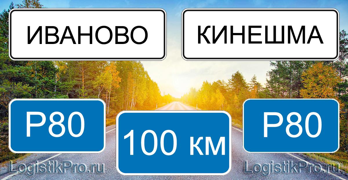 Расстояние между Иваново и Кинешмой 100 км на машине по трассе P80