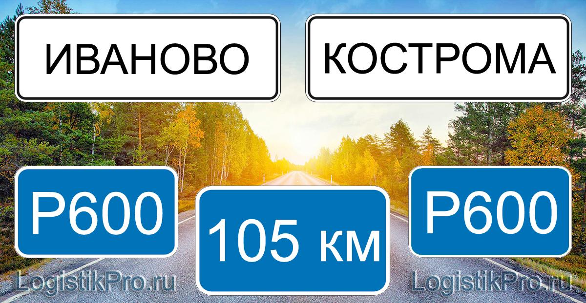 Расстояние между Иваново и Костромой 105 км на машине по трассе P600