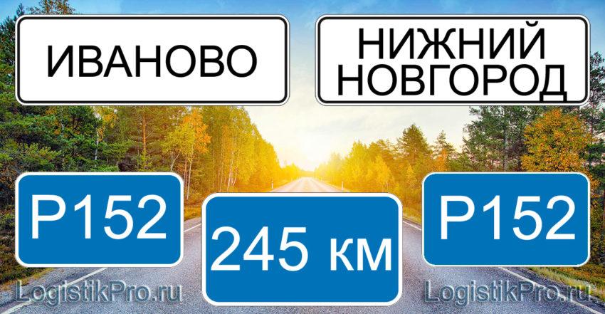 Расстояние между Иваново и Нижним Новгородом 245 км на машине по трассе Р152