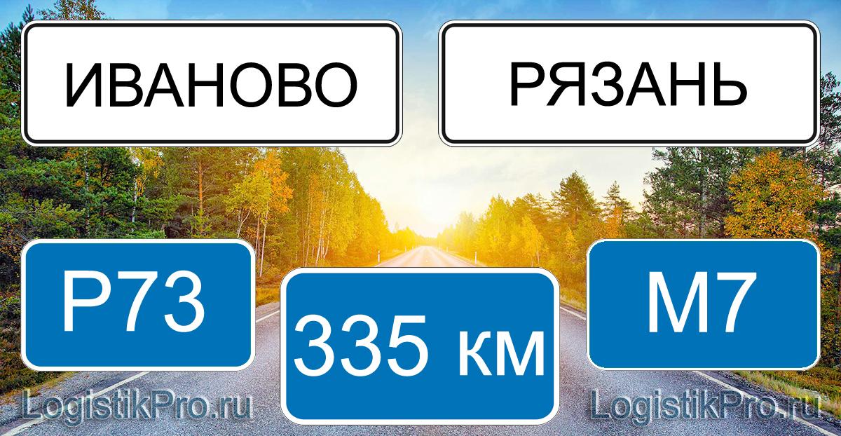 Расстояние между Иваново и Рязанью 355 км на машине по трассе M7 и Р73