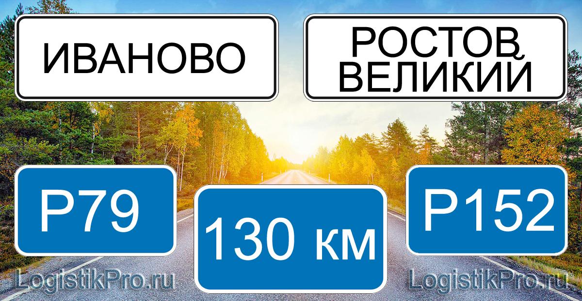 Расстояние между Иваново и Ростовом Великим 130 км на машине по трассе P79 и Р152