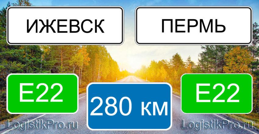 Расстояние между Ижевском и Пермью 280 км на машине по трассе Е22