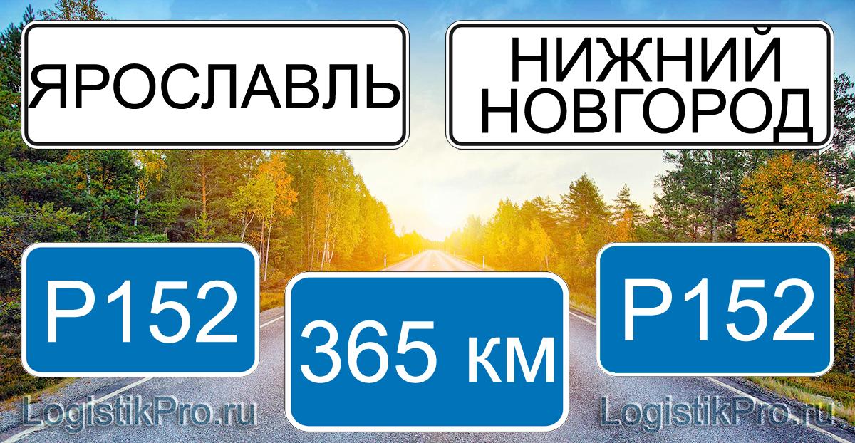 Расстояние между Ярославлем и Нижним Новгородом 365 км на машине по трассе P152