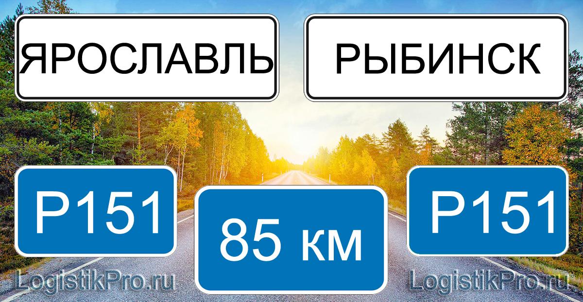 Расстояние между Ярославлем и Рыбинском 85 км на машине по трассе P151