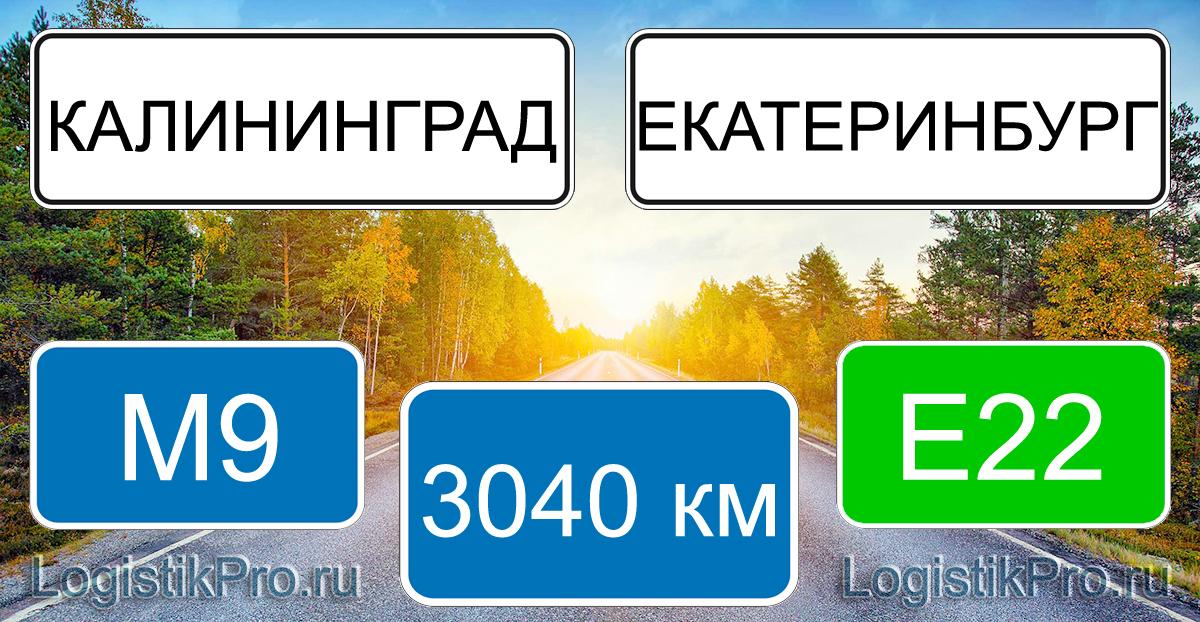 Расстояние между Калининградом и Екатеринбургом 3040 км на машине по трассе M9 E22