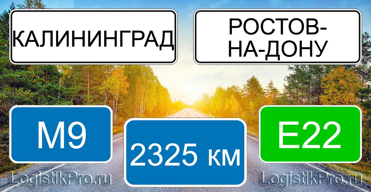 Расстояние между Калининградом и Ростовом-на-Дону 2325 км на машине по трассе М9 Е22