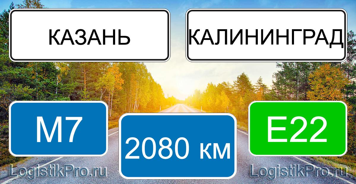 Расстояние между Казанью и Калининградом 2080 км на машине по трассе М7 Е22