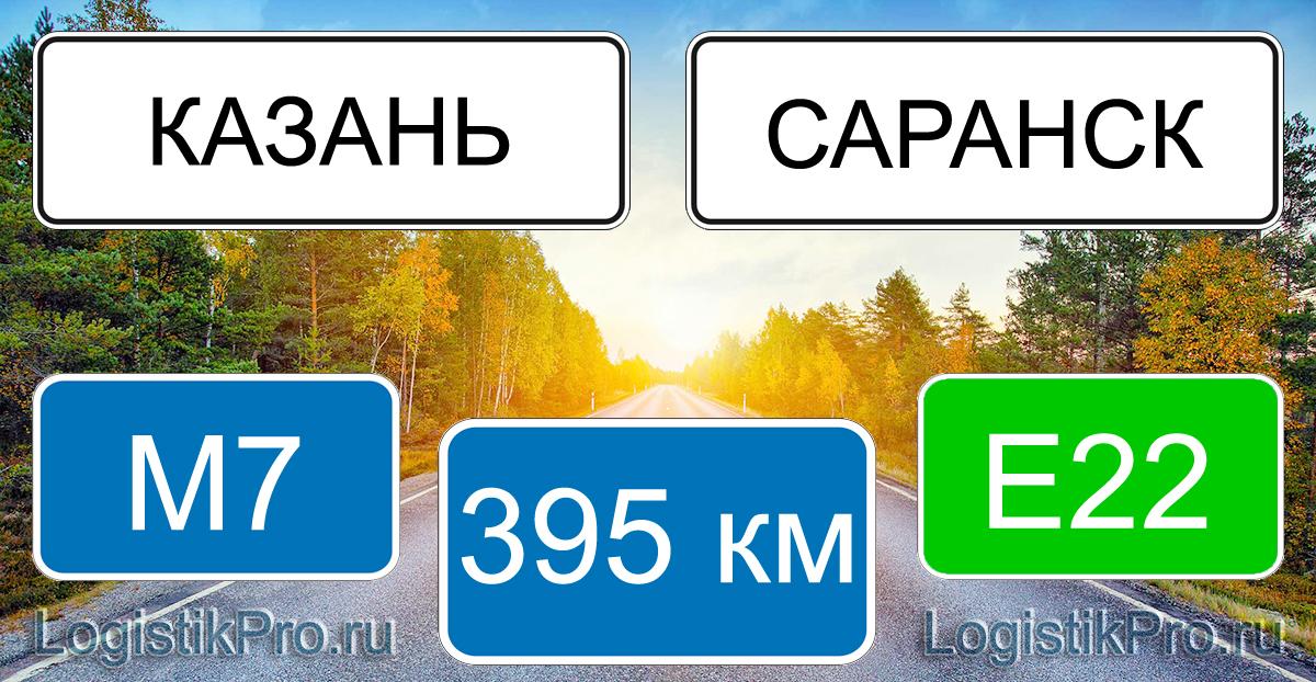 Расстояние между Казанью и Саранском 395 км на машине по трассе M7 E22