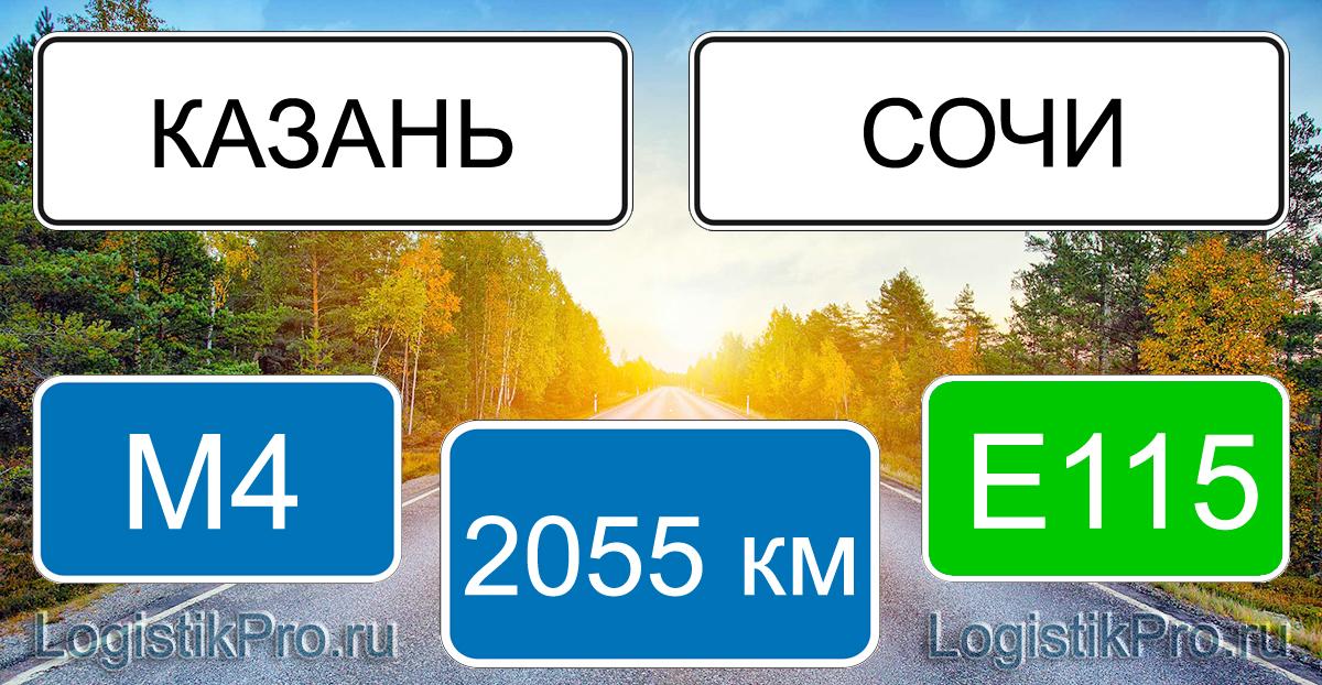 Расстояние между Казанью и Сочи 2055 км на машине по трассе M4 E115