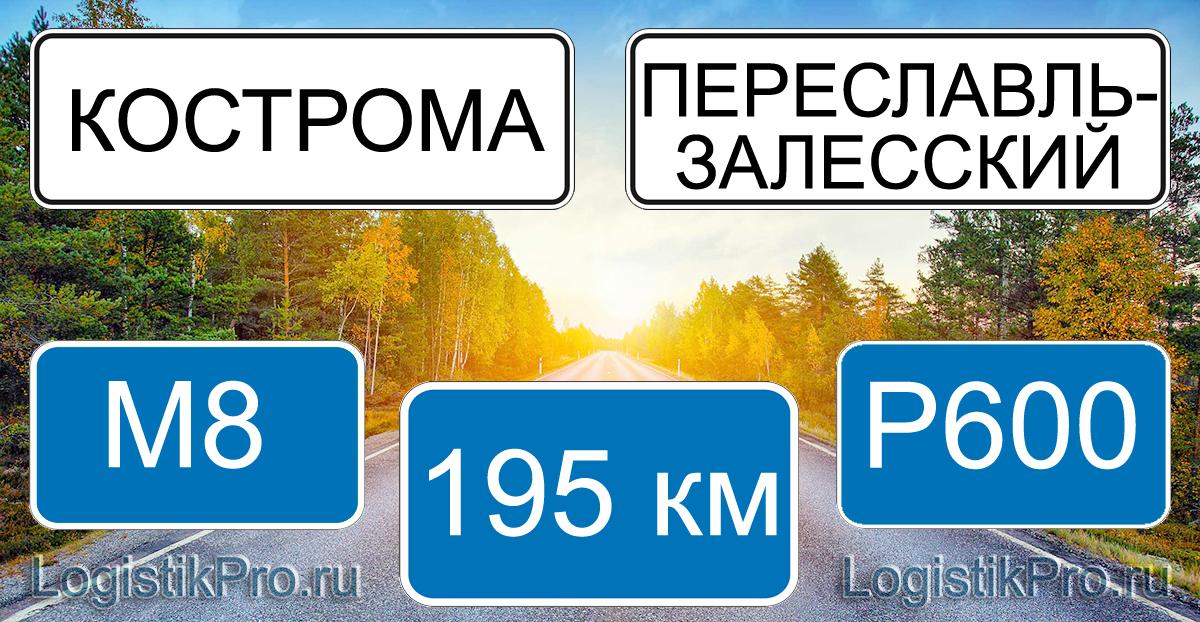 Расстояние между Костромой и Переславль-Залесским 195 км на машине по трассе М8 и Р600