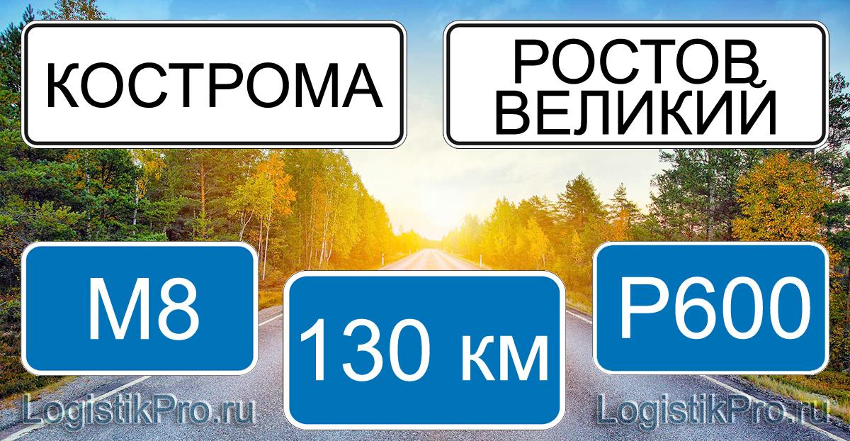 Расстояние между Костромой и Ростовом Великим 130 км на машине по трассе М8 и Р600