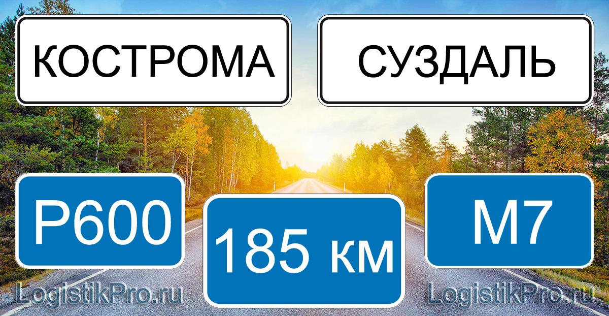 Расстояние между Костромой и Суздалем 185 км на машине по трассе P600 и М7