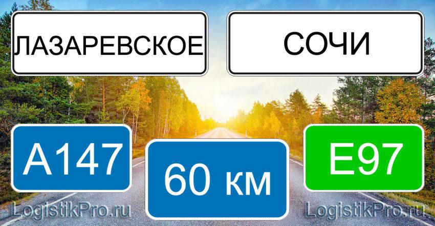 Расстояние между Лазаревским и Сочи 60 км на машине по трассе А147 Е97
