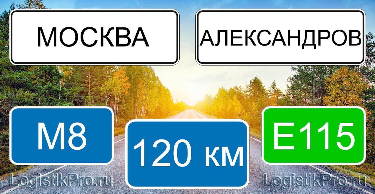 Расстояние между Москвой и Александровом 120 км на машине по трассе М8 Е115