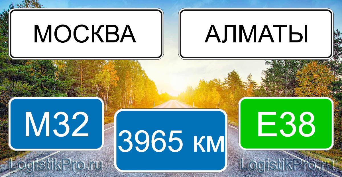 Расстояние между Москвой и Алматой 3965 км на машине по трассе М32 Е38