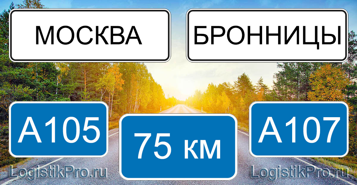 Расстояние между Москвой и Бронниц 75 км на машине по трассе А105 А107