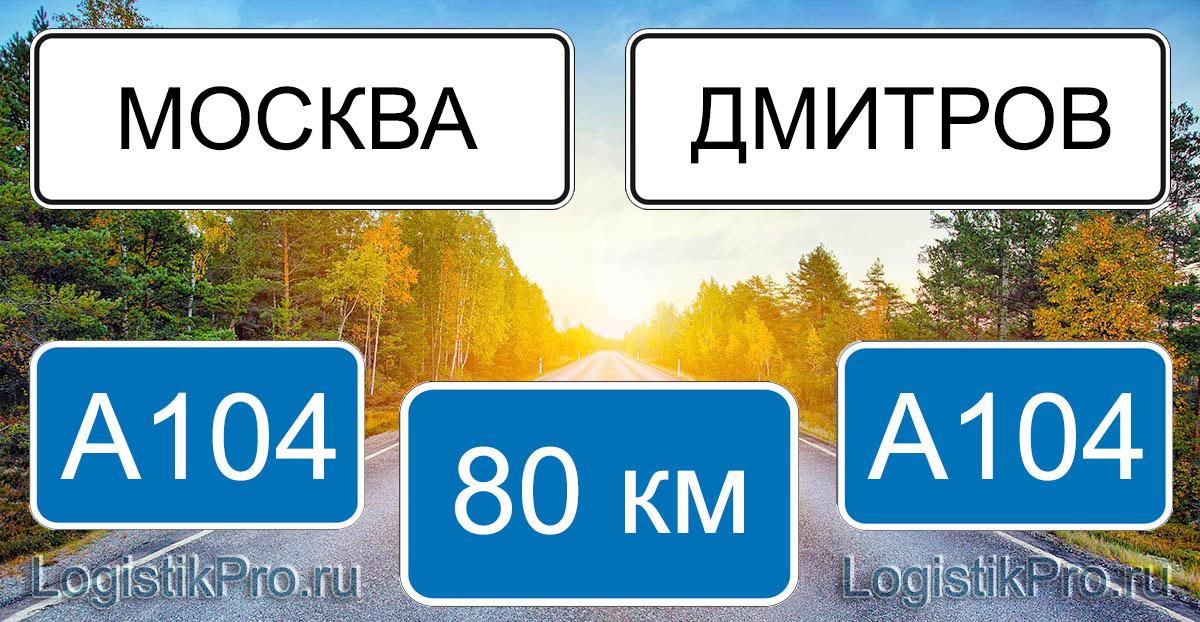 Расстояние между Москвой и Дмитровом 80 км на машине по трассе A104