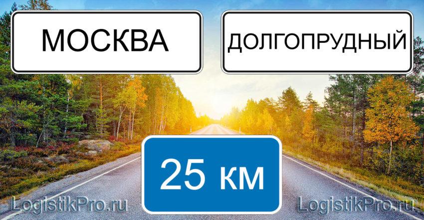 Расстояние между Москвой и Долгопрудным 25 км на машине по шоссе