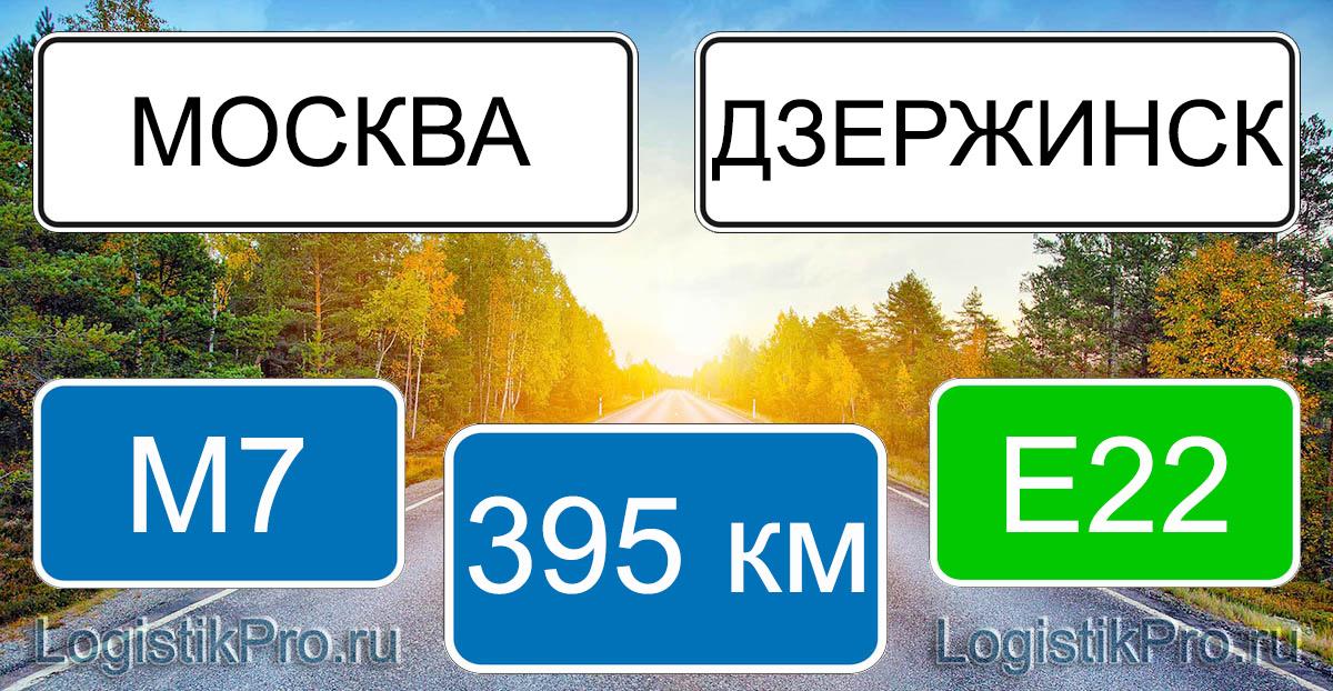 Расстояние между Москвой и Дзержинском 395 км на машине по трассе М7 Е22