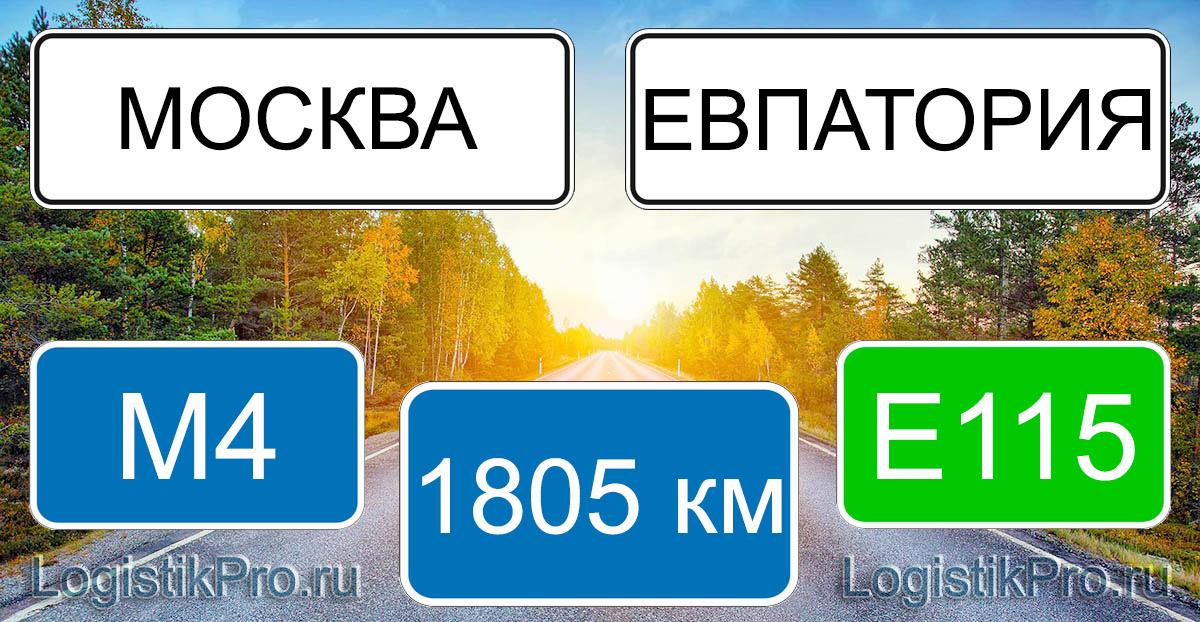 Расстояние между Москвой и Евпаторией 1805 км на машине по трассе М4 Е115