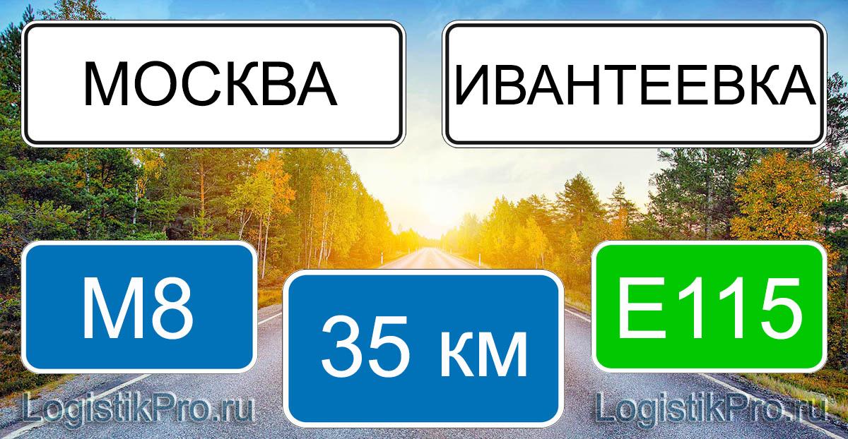Расстояние между Москвой и Ивантеевкой 35 км на машине по трассе М8 Е115