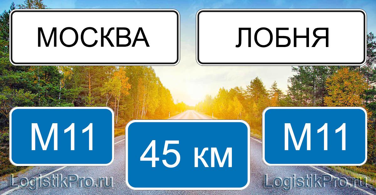Расстояние между Москвой и Лобней 45 км на машине по трассе М11