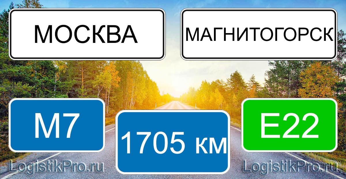 Расстояние между Москвой и Магнитогорском 1705 км на машине по трассе М7 Е22