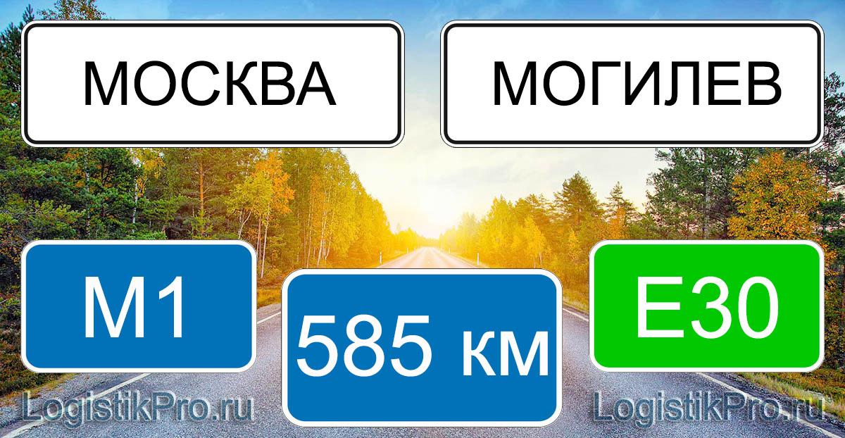 Расстояние между Москвой и Могилевом 585 км на машине по трассе М1 Е30