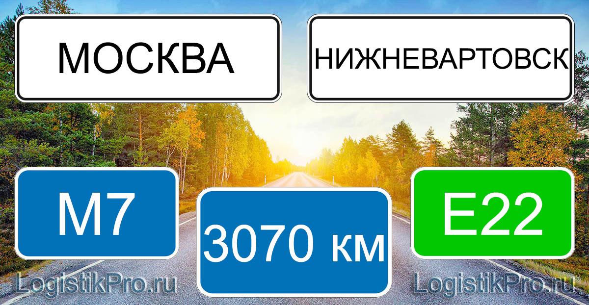Расстояние между Москвой и Нижневартовском 3070 км на машине по трассе М7 Е22