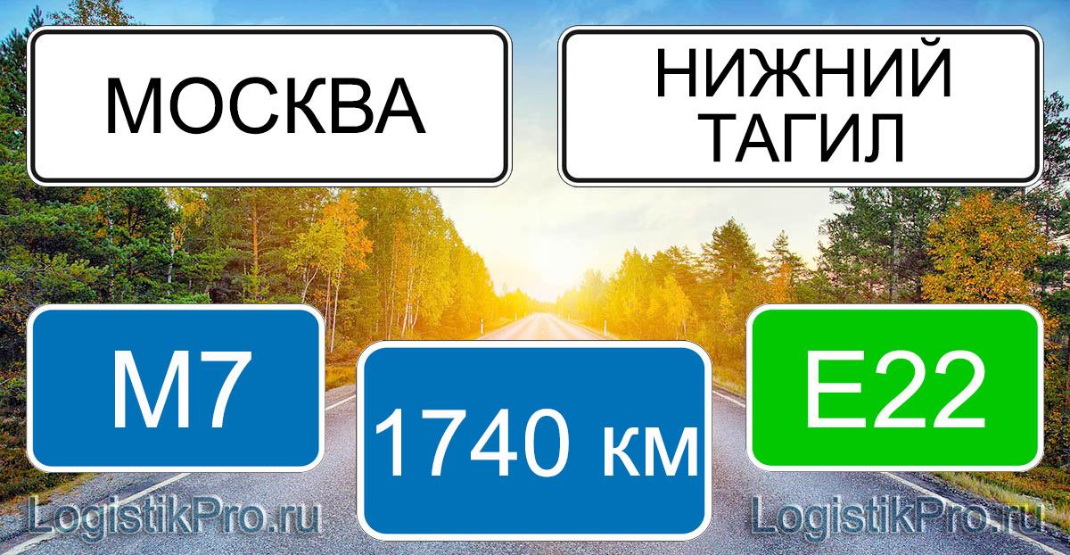 Расстояние между Москвой и Нижним Тагилом 1740 км на машине по трассе М7 Е22