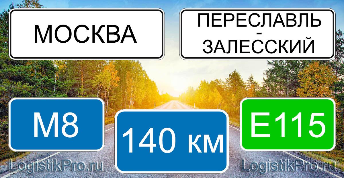 Расстояние между Москвой и Переславлем-Залесским 140 км на машине по трассе М8 Е115