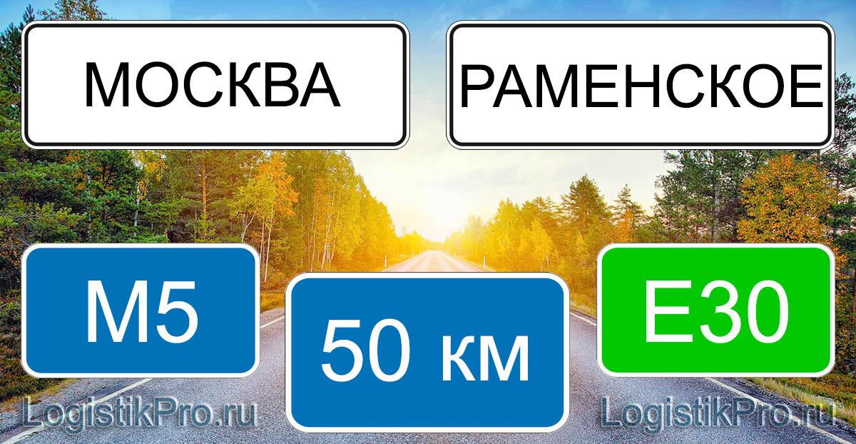 Расстояние между Москвой и Раменским 50 км на машине по трассе М5 Е30